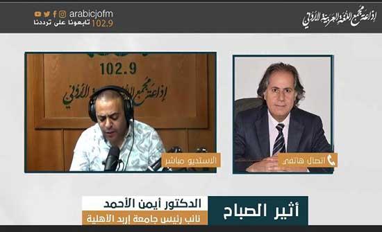 مجلة إربد للبحوث والدراسات تشارك عبر أثير إذاعة مجمع اللغة العربية الأردني