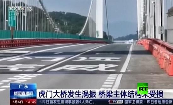 إغلاق جسر راقص في الصين (فيديو)
