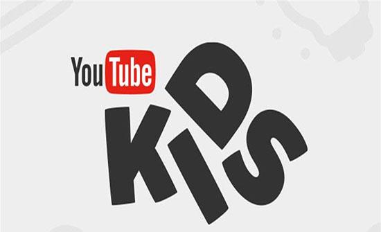 يوتيوب كيدز يتيح تحديد المحتوى بحسب أعمار الأطفال