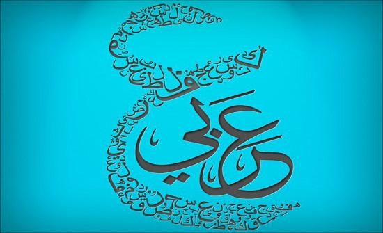ورشة تدريبية لإدراج الخط العربي ضمن القائمة التمثيلية لليونسكو