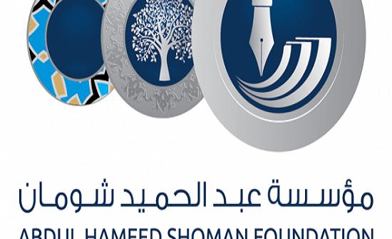 شومان تعلن عن فتح باب التقدم لبرامج المنح والدعم لعام 2019