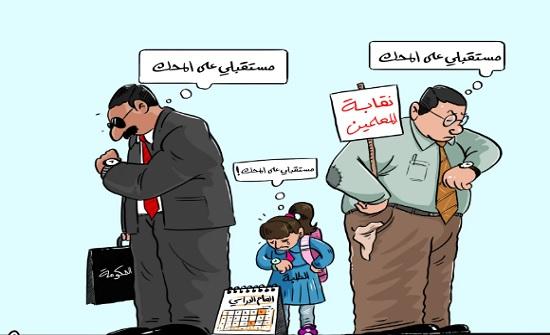 اضراب المعلمين !!