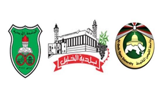 """انطلاق فعاليات مؤتمر """"الاتجاهات الحديثة في إدارة البلديات"""" بالشراكة مع جامعتي الأردنية والقدس"""