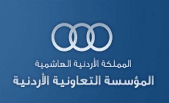 مذكرة تفاهم بين التعاونية الأردنية والحلول المالية للدفع بالهاتف النقال
