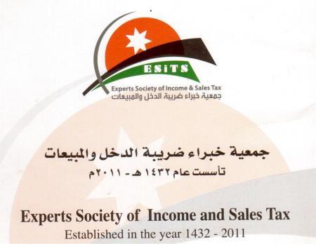 الغاء امتحانات العضوية لجمعية خبراء ضريبة الدخل لدورة حزيران