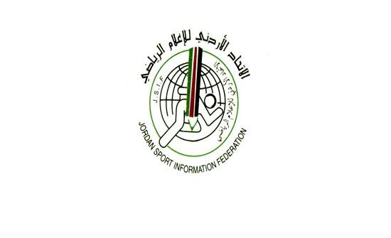 بيان صادر عن اتحاد الإعلام الرياضي