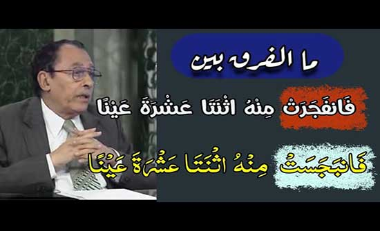 شاهد : الفرق بين (انفجرت) و (انبجست) لمسات بيانية للدكتور فاضل السامرائي
