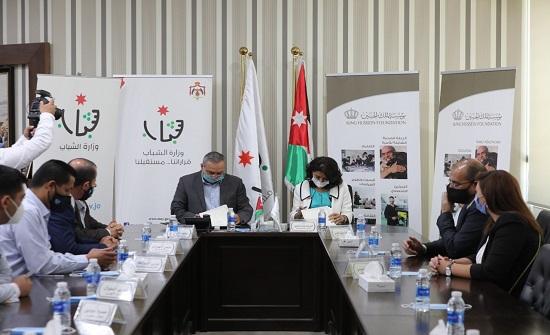 اتفاقية تعاون بين وزارة الشباب ومؤسسة الملك الحسين