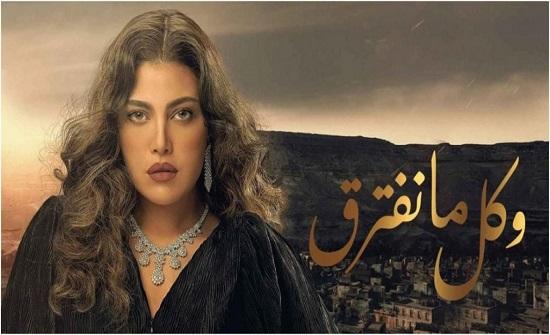 "ريهام حجاج تحتفل بانتهاء ""وكل ما نفترق"" بغياب نجومه الرئيسيين وحضور زوجها"