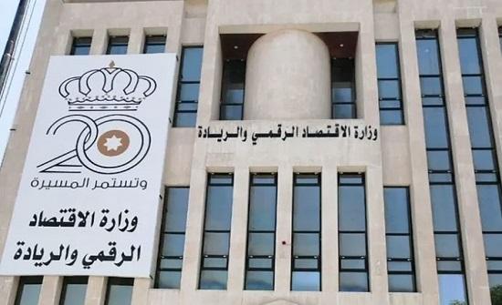 وزارة الاقتصاد الرقمي والريادة تطلق برنامج نمو الأردن منصات الأعمال الحرة