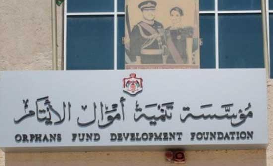 تعليق الدوام بمبنى مؤسسة الأيتام فرع الزرقاء غداً
