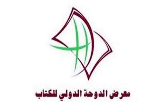 50 الف زائر لدور نشر أردنية في معرض الدوحة للكتاب
