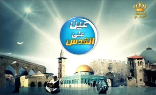 """""""عين على القدس"""" يناقش الشراكة الأردنية الفلسطينية في الدفاع عن القدس"""