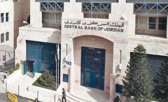 البنك المركزي يصدر التقرير الأول للاشتمال المالي في الأردن