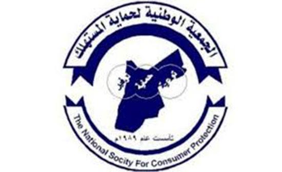 حماية المستهلك ترحب بقرار أمانة عمان استحداث أسواق شعبية جديدة