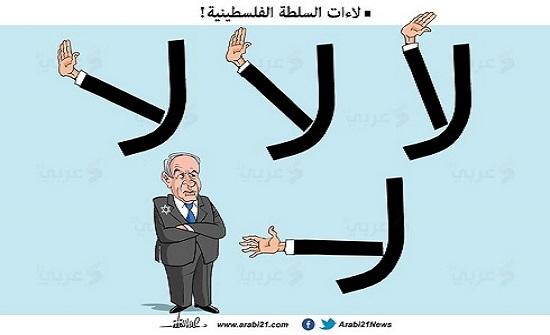 لاءات السلطة الفلسطينية