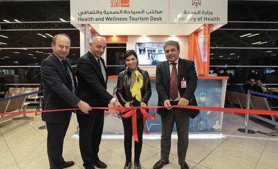 أردن يفتتح مكتبا للسياحة الصحية في مطار الملكة علياء لخدمة المرضى القادمين للمملكة