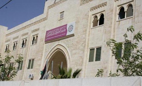 جامعة العلوم الإسلامية تعفي خريجي السنوات السابقة ماليا