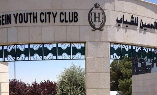"""اطلاق """"النادي الصحي الخارجي"""" في مدينة الحسين للشباب"""