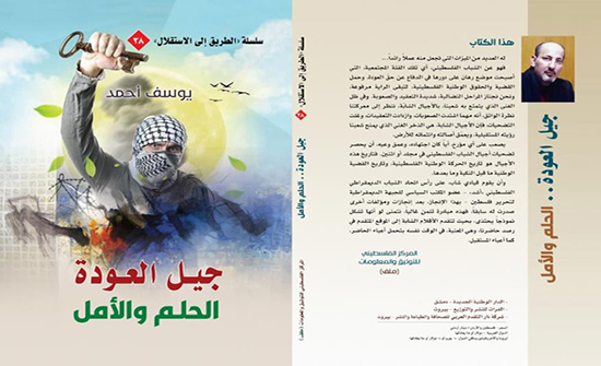 """قراءة في كتاب """"جيل العودة.. الحلم والامل"""" استنهاض طاقات الشباب الفلسطيني .. مسؤولية وطنية"""