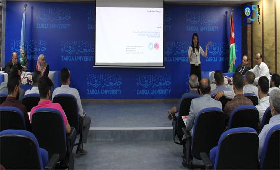 ورشة تعريفية بجائزة ولي العهد لأفضل تطبيق خدمات حكومية لطلبة جامعة الزرقاء