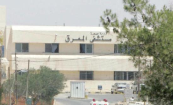 ادارة مستشفى المفرق الحكومي تنفي تقديم 85 من كادرها الطبي والتمريضي نقل او استقالة