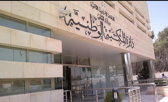 محاضرة في المكتبة الوطنية حول تنمية الابداع في المؤسسات الحكومية