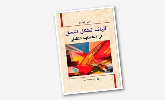 الرواية المغربية من منظور النقد الثقافي