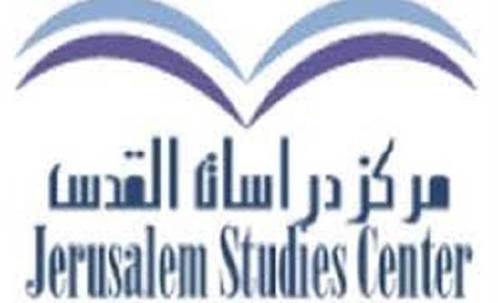 مركز دراسات القدس يعلن عن جائزته لهذا لعام