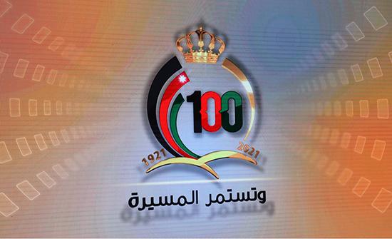 فاعليات رسمية وشعبية تحتفل بمئوية تأسيس الدولة الأردنية