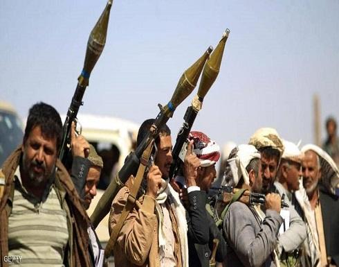 """الأمم المتحدة تطالب واشنطن بإلغاء تصنيف الحوثيين جماعة """"إرهابية"""""""