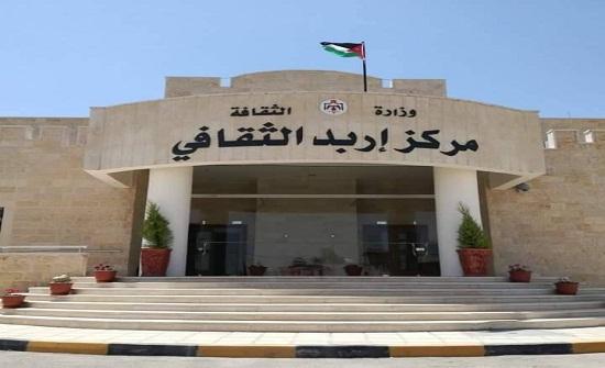 مدير ثقافة اربد يلتقي رؤساء الهيئات الثقافية في الرمثا