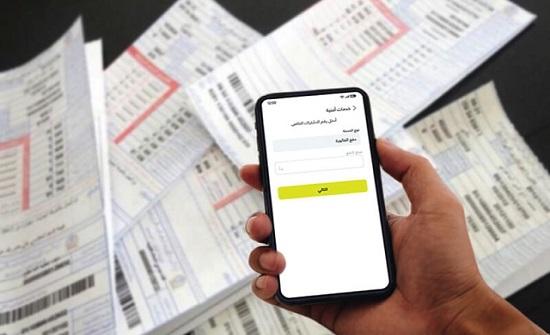 يوواليت تضيف خدمة القسائم الإلكترونية على تطبيقها
