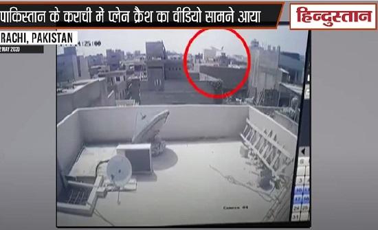 """الطائرة """"الباكستانية"""" بمقطعي فيديو وهي تسقط فوق الأبنية .. بالفيديو"""