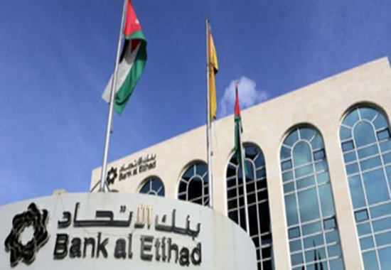بنك الاتحاد يتبرع بمليون دينار لصندوق همة وطن