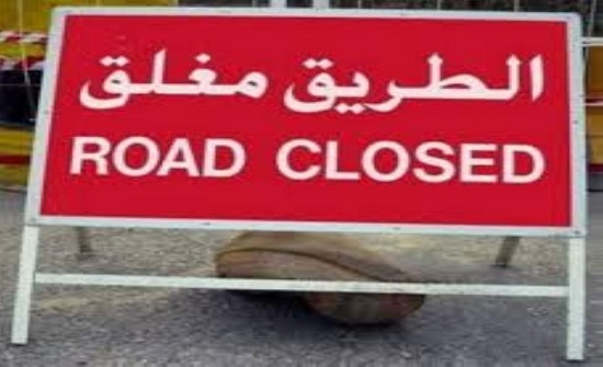 إغلاق طريق المحدود الغربي باتجاة المطار  في العقبة