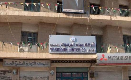 """مطلوب مدير لـ""""مياه اليرموك"""""""