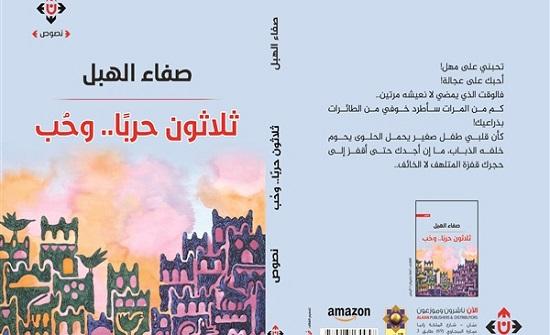 ثلاثون حربًا وحب.. كتاب جديد للكاتبة صفاء الهبل