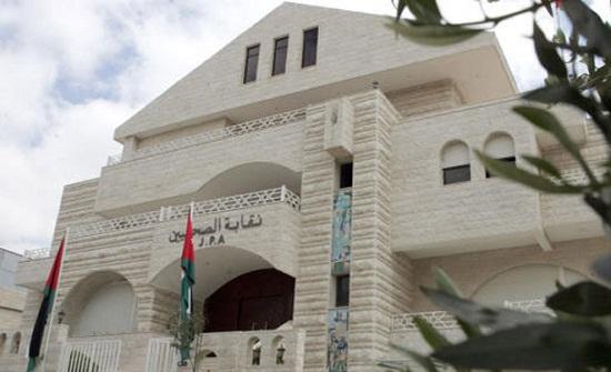 نقابة الصحافيين الأردنيين تهدد المطبعين مع الاحتلال بالفصل