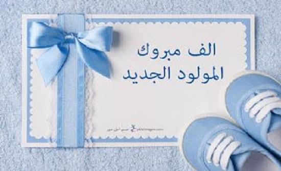 """ليث بنات يهنئ شقيقه محمد بقدوم المولود الجديد """" داهود """""""