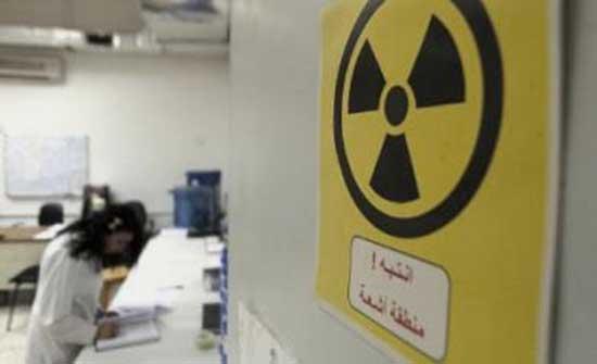 لبنان: نقل مواد نووية من الجنوب للهيئة اللبنانية للطاقة الذرية