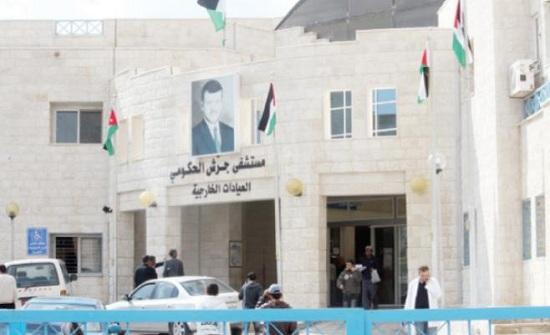 مستشفى جرش يطلق خدمة متابعة العيادة عن بُعد