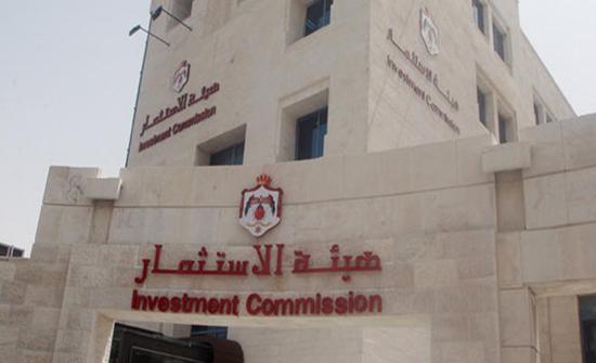 هيئة الاستثمار توقع مذكرة لتنفيذ الحلول الجماعية المبتكرة
