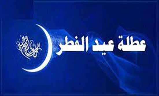 عطلة عيد الفطر من صباح 11 حتى مساء 15 أيار