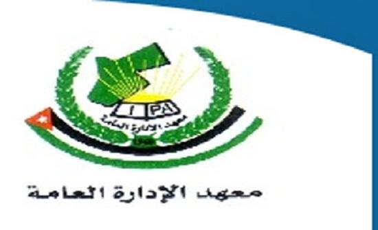 القضاة: برامج معهد الإدارة تهدف لتطوير قدرات العاملين بالقطاعين العام والخاص