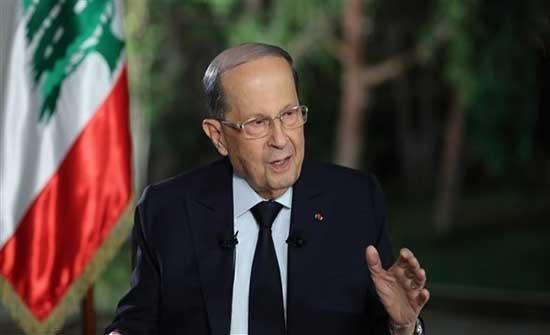 الرئيس عون: لبنان سيتجاوز الظروف الصعبة
