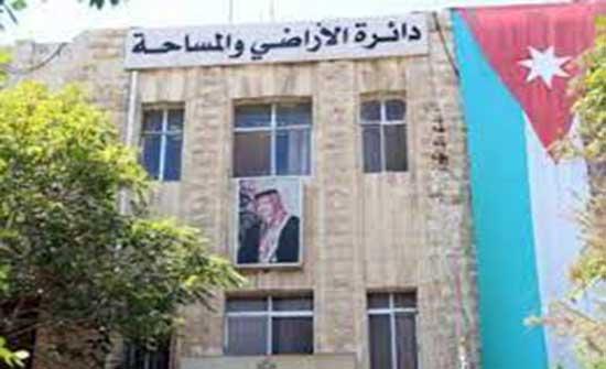 دائرة الأراضي والمساحة تعلن القيمة الإدارية في محافظة إربد