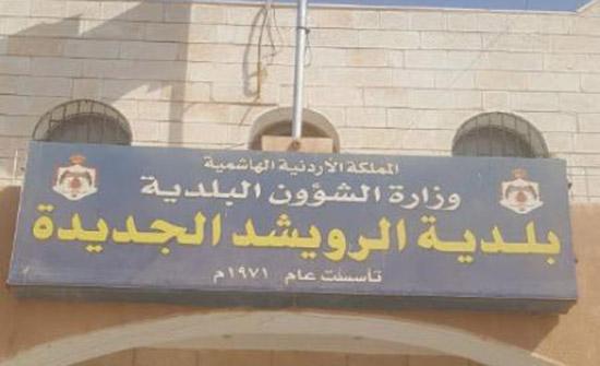 بلدية الرويشد تواصل التعقيم اليومي