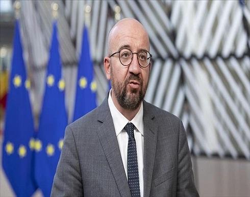 الاتحاد الأوروبي : سياستنا تجاه تركيا ستكون متوازنة ومستدامة