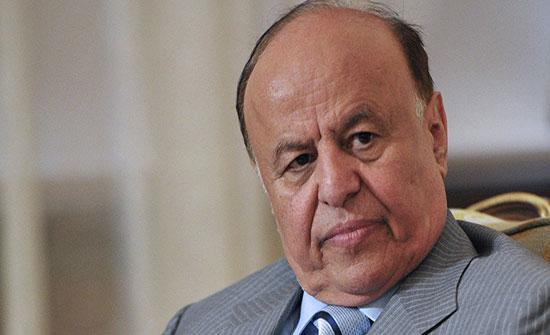 الرئيس اليمني يجري تعديلات وزارية.. الحضرمي وزيرا للخارجية